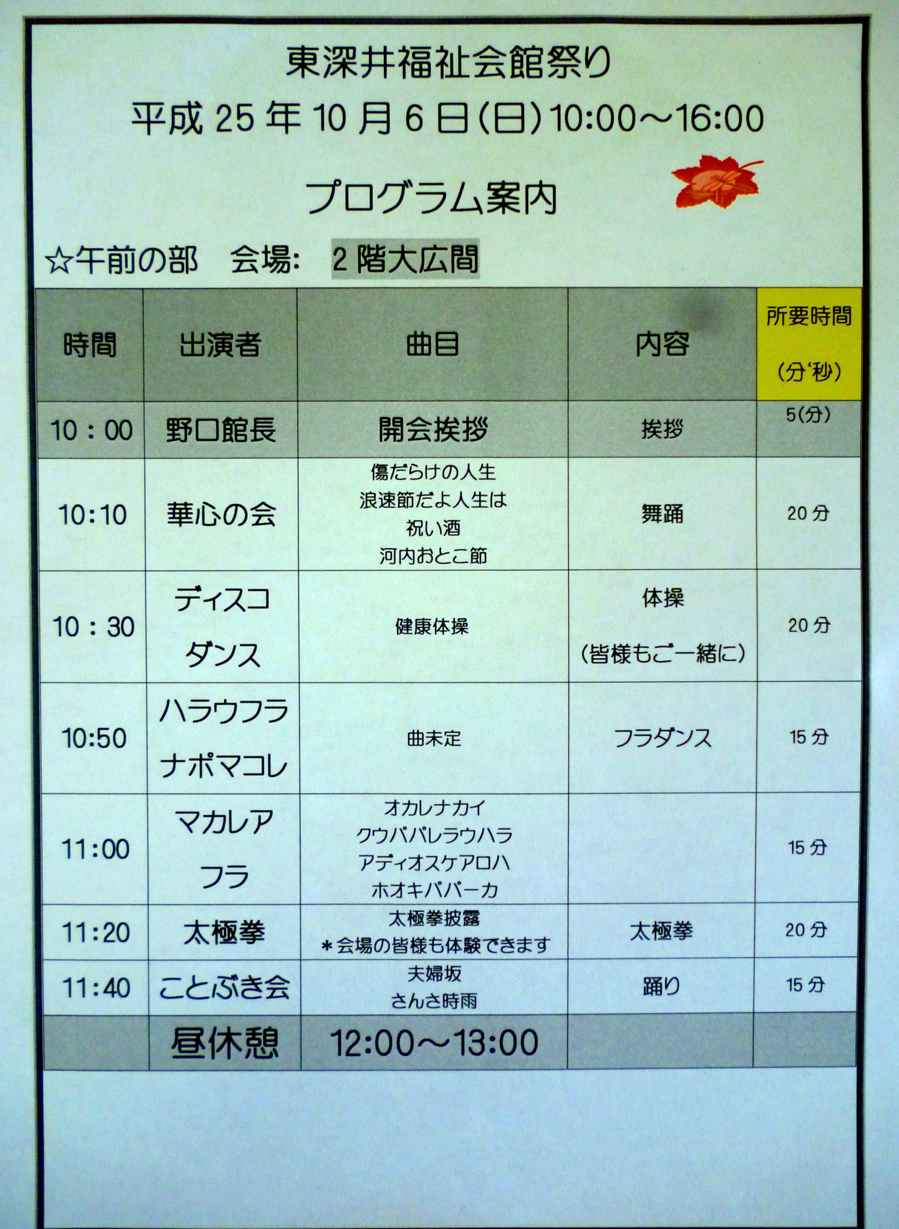 http://www.higashifukai-wh.org/news/2013/10/03/fest2/P1010144.JPG
