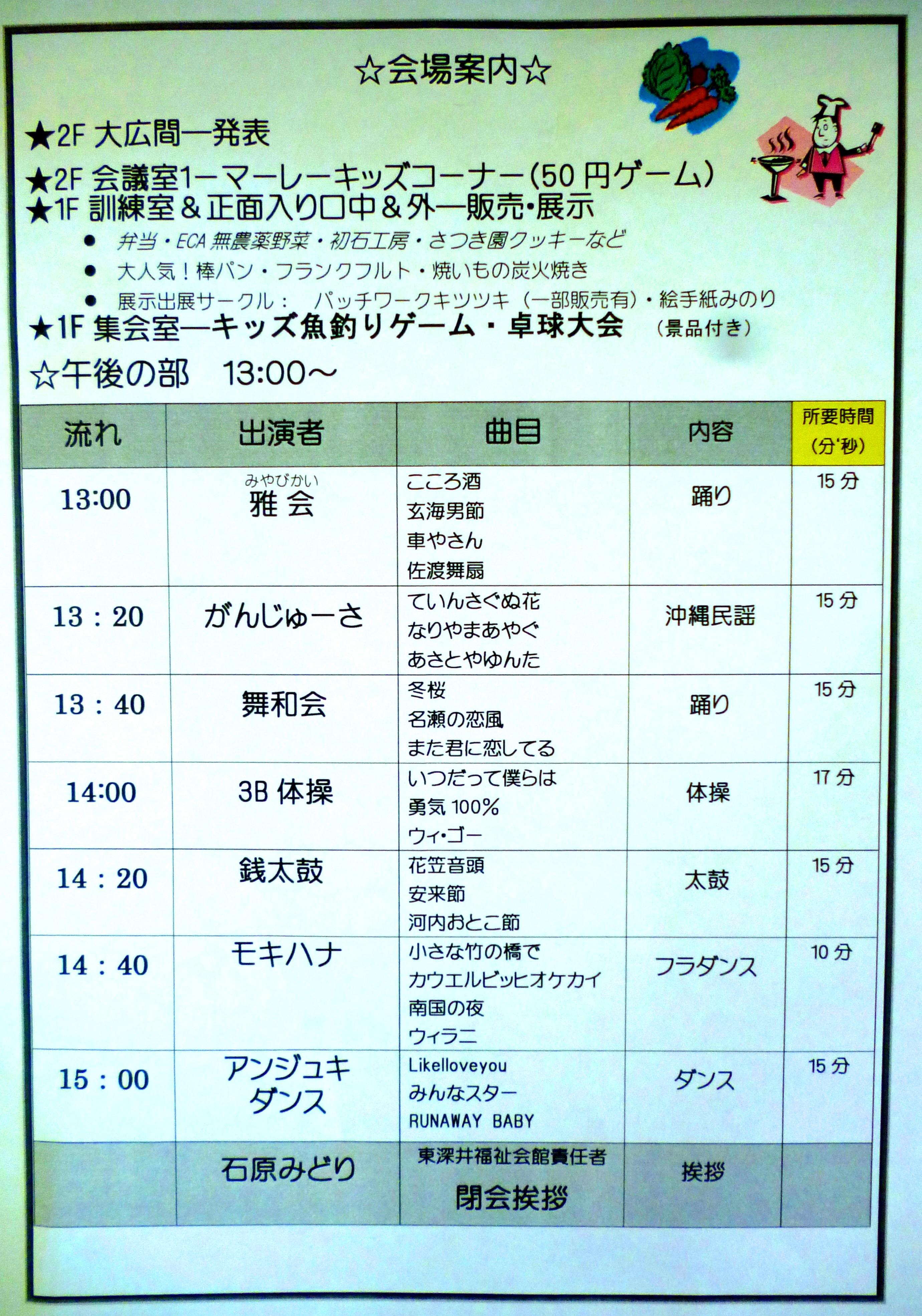 http://www.higashifukai-wh.org/news/2013/10/03/fest3/P1010145.JPG